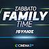 Οικογενειακές βραδιές κάθε Σάββατο στο πρόγραμμα της Cosmote TV