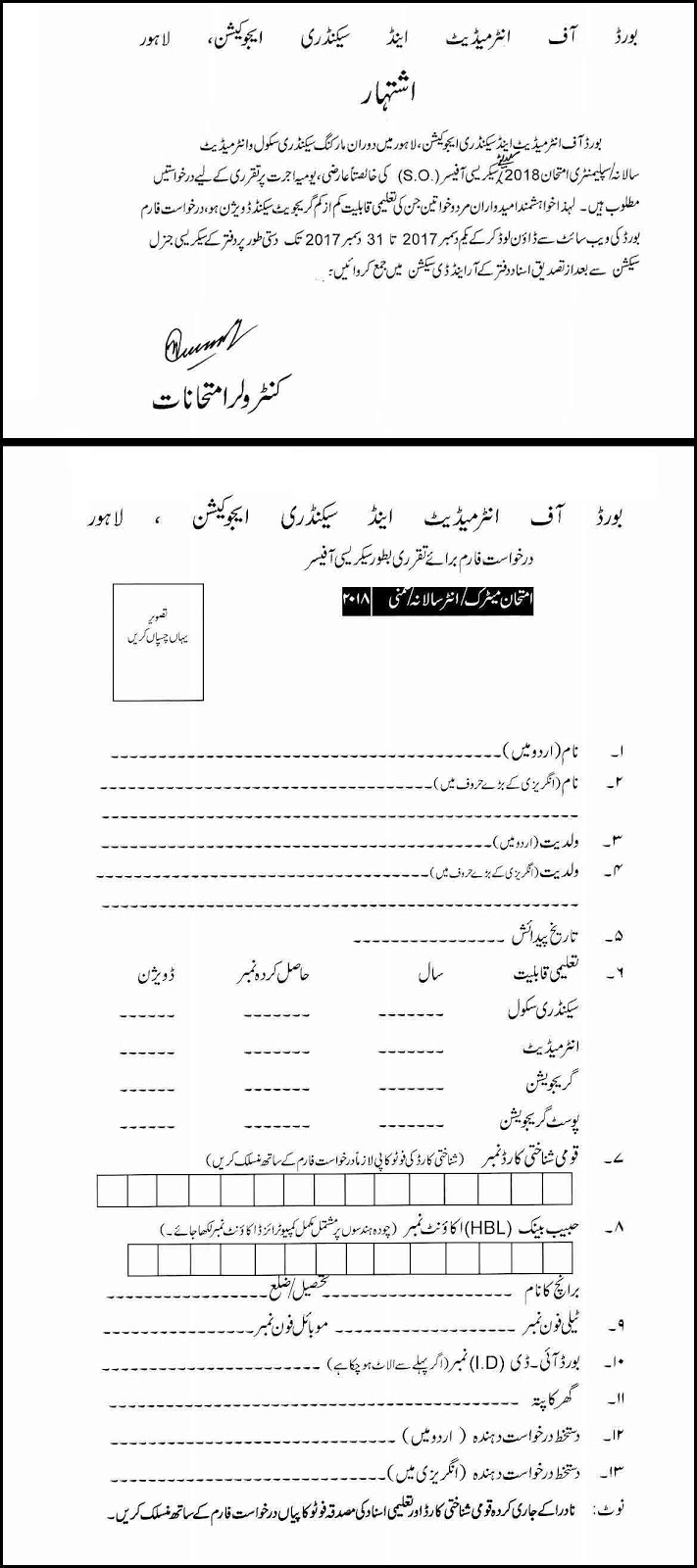 Jobs In Board Of Intermediate And Secondary Education BISE Lahore Nov 2017