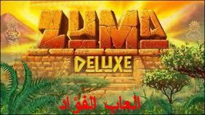 تحميل لعبة زوما Download Zuma Games Free مجانا برابط مباشر