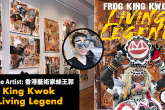 Meet the Artist: 香港藝術家蛙王郭《Frog King Kwok, The Living Legend》個人展覽@10號贊善里畫廊