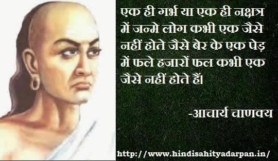 chanakya neeti quotes,chanakya hindi quotes,chanakya quotes in hindi