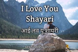 I Love You Shayari In Hindi 2020