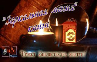 """Зеркальная магия"" книг"