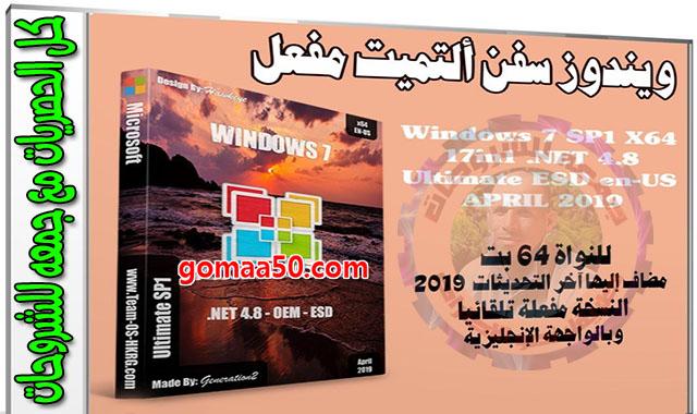 ويندوز-سفن-ألتميت-مفعل-Windows-7-Ultimate-X64-بتحديثات-ابريل-2019-1