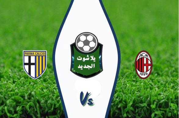 نتيجة مباراة ميلان وبارما اليوم الأربعاء 15 يوليو 2020 الدوري الإيطالي