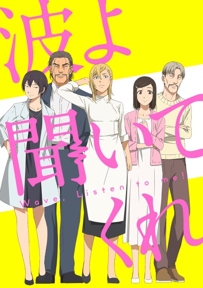 Wave, Listen to Me! (Nami yo Kiite Kure) anime