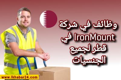 وظائف في شركة IronMount في قطر لجميع الجنسيات 2021