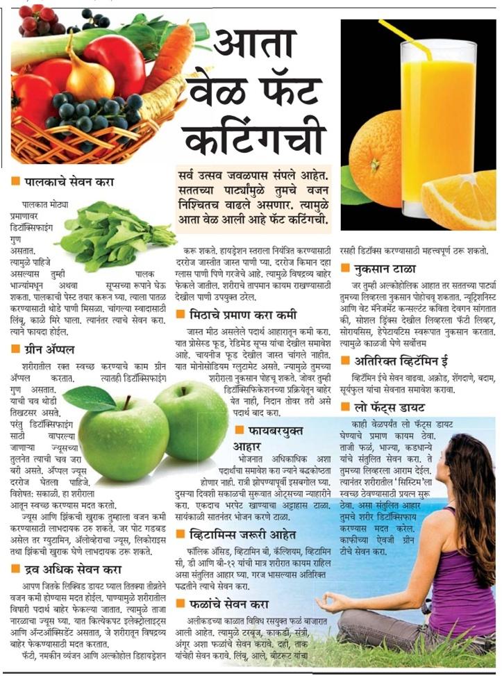 Fat loss tips in marathi