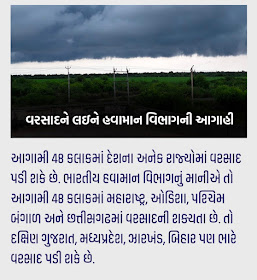 In the next 48 hours, Megharaja will rain in many states of the country, know the situation of Gujarat.