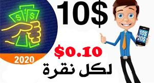 ربح المال لكل نقرة على المواقع 0 10$ لكل نقرة | الربح من الانترنت 2020