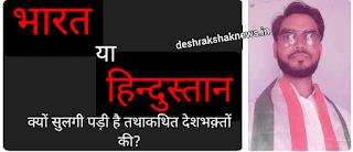 भारत या हिन्दुस्तान - रहमत हुसैन @ Desh Rakshak News