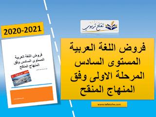 فروض اللغة العربية المستوى السادس المرحلة الاولى وفق المنهاج المنقح 2020-202
