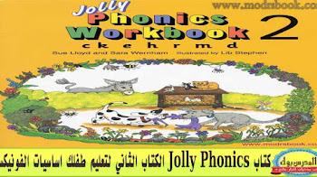 كتاب Jolly Phonics الكتاب الثاني لتعليم طفلك اساسيات الفونيكس