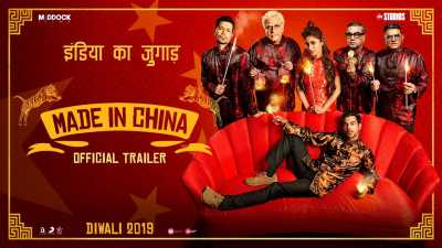 Made In China Full Movies Download Hindi 2019 HD