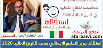 استقالة وزير التعليم الإيطالي بسبب ضعف الميزانية المخصصة للتعليم في قانون المالية 2020