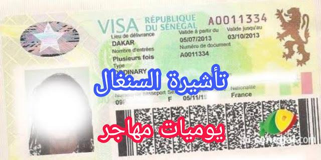 ملف تأشيرة السنغال