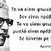 40 από τις πιο δυνατές φράσεις του Αριστοτέλη Ωνάση που άφησαν ιστορία