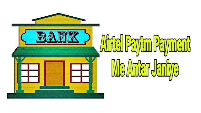 एयरटेल पेमेंट बैंक और पेटीएम पेमेंट बैंक मे क्या अंतर है?