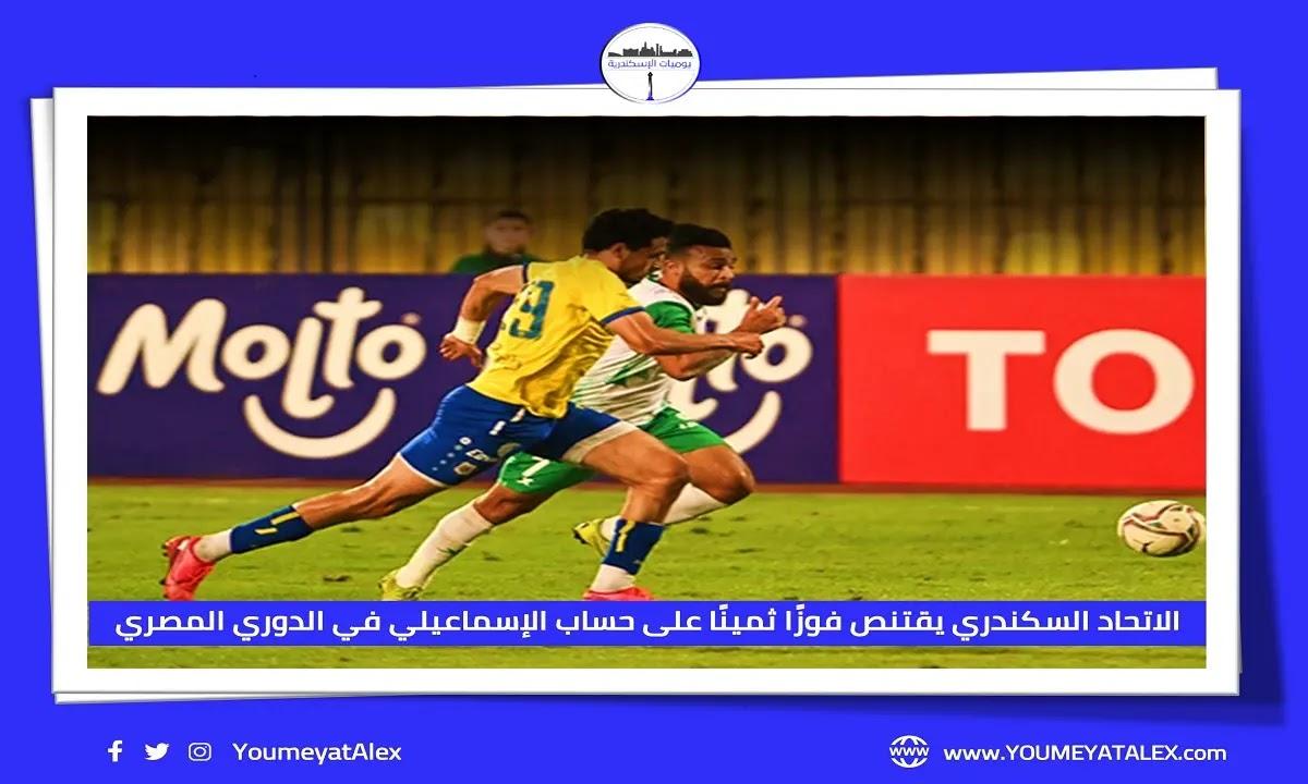 الاتحاد السكندري يقتنص فوزًا ثمينًا على حساب الإسماعيلي في الدوري المصري