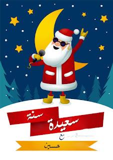 اكتب اسمك على بابا نويل 2020 سنة سعيدة مع حسين