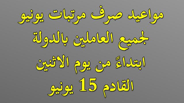 المواعيد الرسمية لصرف مرتبات شهر يونيو 2020 لجميع العاملين بالدولة