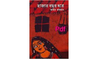 হাজার বছর ধরে Pdf Download -  Hajar bochor dhore pdf