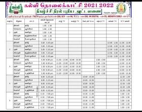 Kalvi TV Time Table class 1 to 5