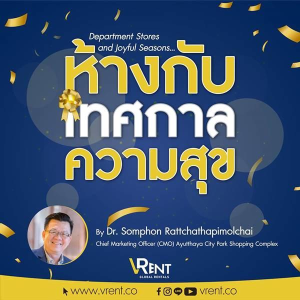 VRent, VRent.co ห้างกับเทศกาลความสุข โดย ดร.สมพล รัชตพิมลชัย