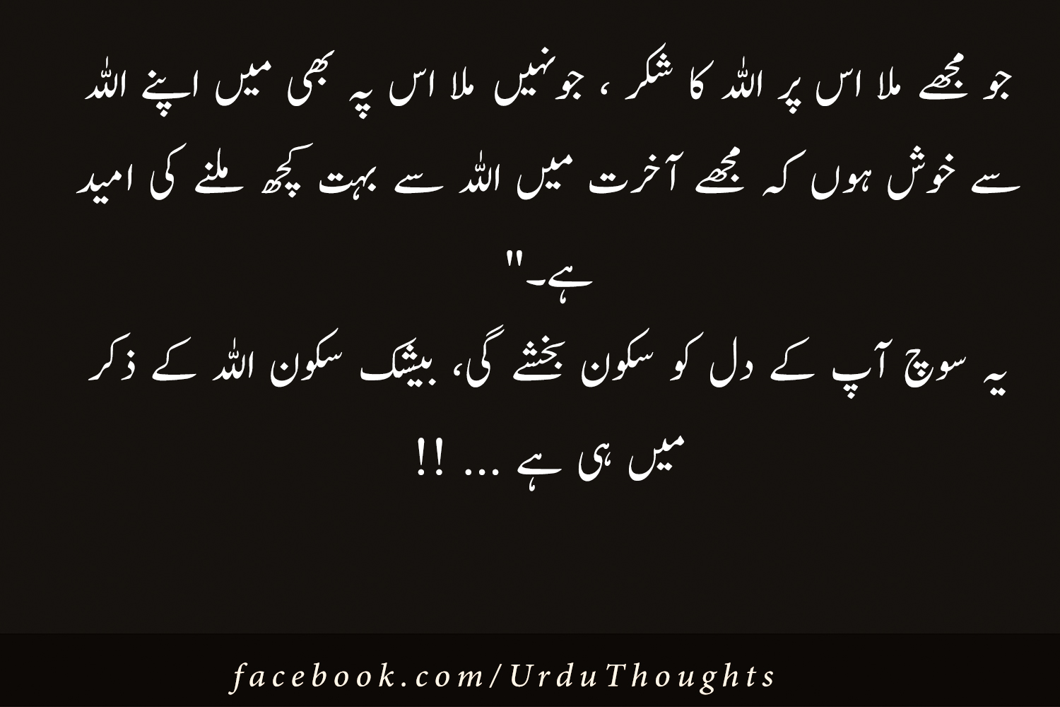 Famous Black Quotes About Life Quotes In Urdu About Life Black Background Images  Urdu Thoughts