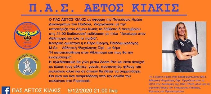 Διαδικτυακή εκδήλωση με τίτλο «Δικαίωμα στον Αθλητισμό για όλα τα παιδιά» από τον Αετό Κιλκίς