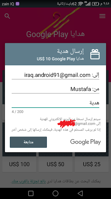 efa757371 طريقة ارسال رصيد او هدية من حساب كوكل بلي الى حساب اخر | زلزال العراق