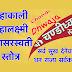 श्री चण्डीध्वज स्तोत्र | Shri Chandidhwaja Stotra |