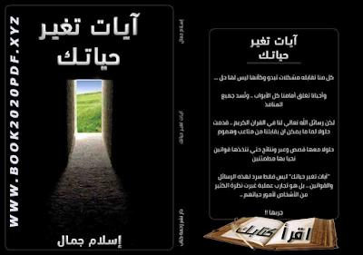 تحميل كتاب آيات تغير حياتك إسلام جمال pdf  تحميل آيات تغير حياتك إسلام جمال  آيات تغير حياتك لاسلام جمال  كتاب قرارات تغير حياتك pdf  كتاب كيف تغير حياتك في 30 يوم