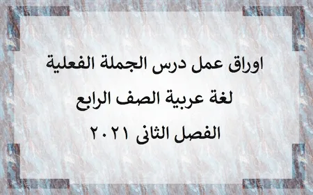 اوراق عمل درس الجملة الفعلية لغة عربية الصف الرابع الفصل الثانى 2021