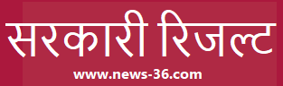 Sarkari Result | latest sarkari naukari | Latest Online Form