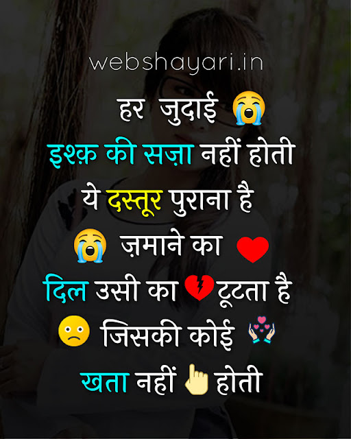 bahut dard bhari shayari download for whatsapp facebook