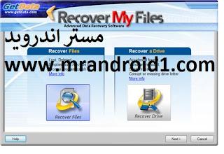 تحميل برنامج recover my files 6.1.2.2503 لاستعادة الملفات المحذوفة للكمبيوتر كامل مع الكراك