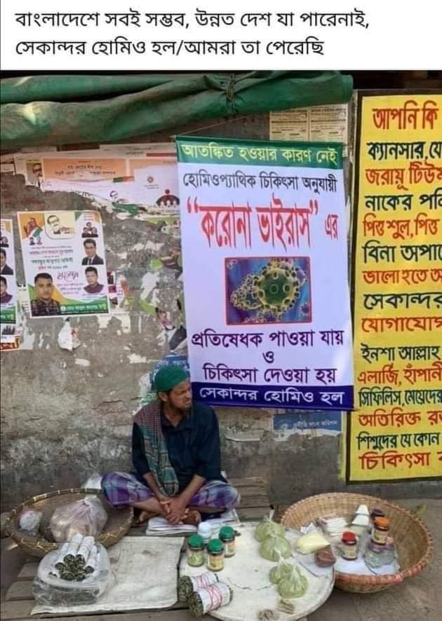 বাংলাদেশে মিলল করোনা ভাইরাসের প্রতিষেধক এবং চিকিৎসা || সারা বিশ্বে তোলপাড়