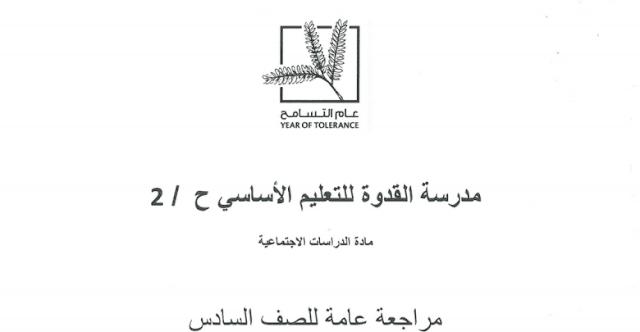 مراجعة عامة شاملة في الدراسات الاجتماعية للصف السادس الفصل الثالث 2018-2019