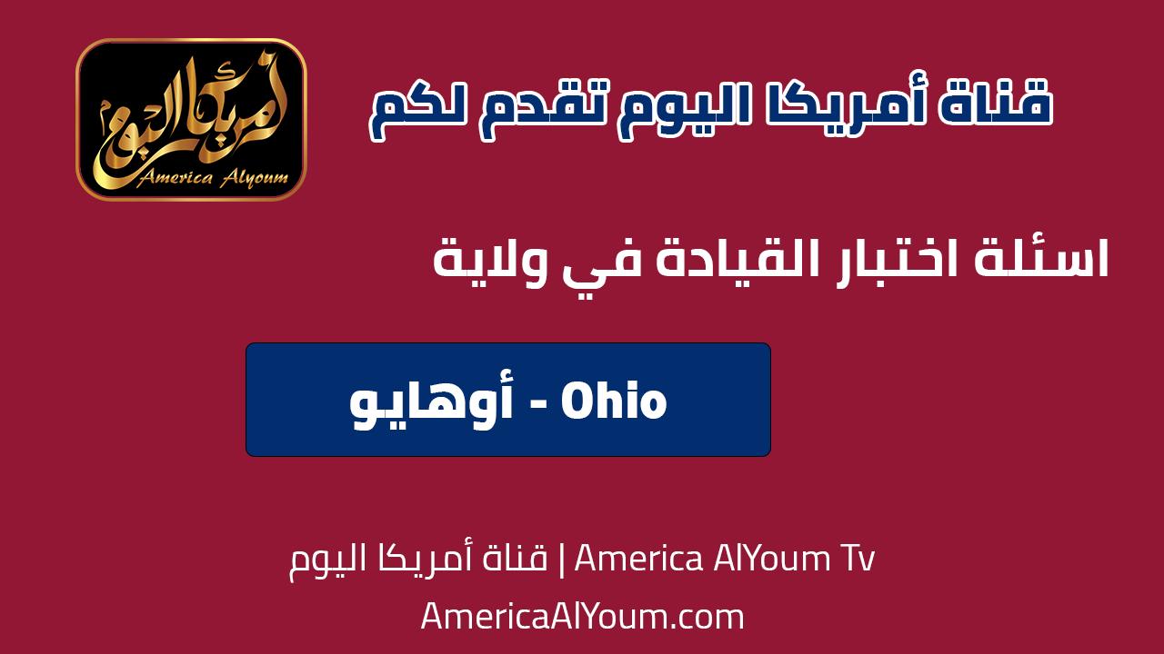 40 سؤال من اختبار رخصة القيادة بولاية أوهايو باللغة العربية واجاباتها