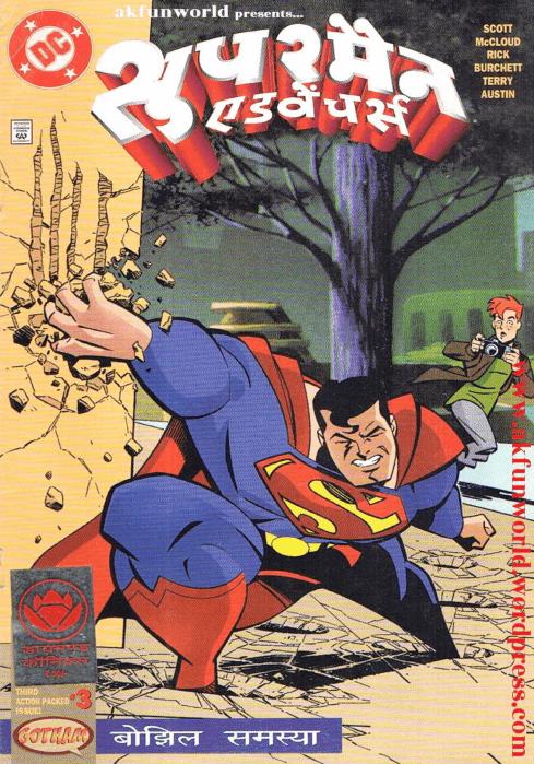 सुपरमैन एडवेंचरस कॉमिक्स पीडीऍफ़ पुस्तक हिंदी में भाग-3 | Superman Adventures Comics Part-3 In Hindi Free Download
