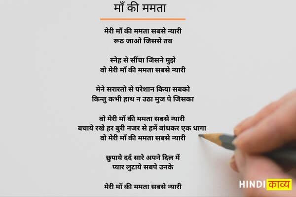 Poem on mom in hindi