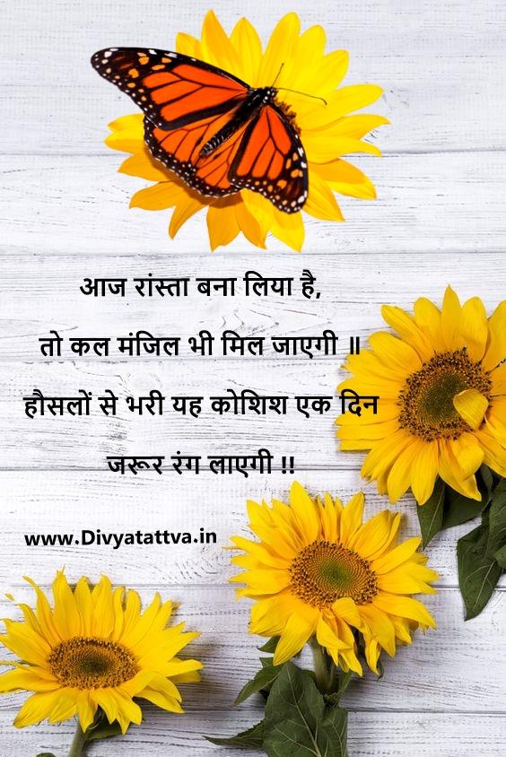 Divyatattva Suvichar Hindi प्रेरणादायक सुविचार हिंदी में , Best HIndi Suvichar, Hindi Motivational Quotes, Hindi Life Quotes By Shri Rohit Anand
