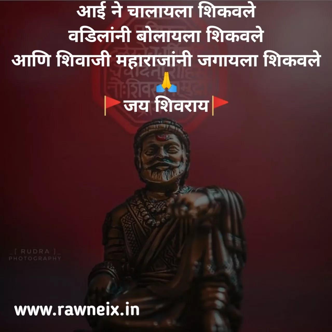 Shiv Jayanti Status In Marathi - Shivaji Maharaj Jayanti Quotes In Marathi