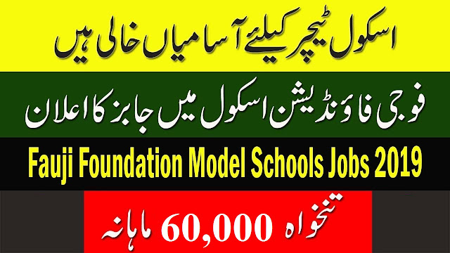 Fauji Foundation New Teaching Jobs 2019