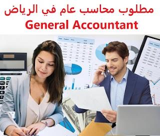 وظائف السعودية مطلوب محاسب عام في الرياض General Accountant