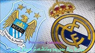 مباراة ريال مدريد ومانشستر سيتي اليوم