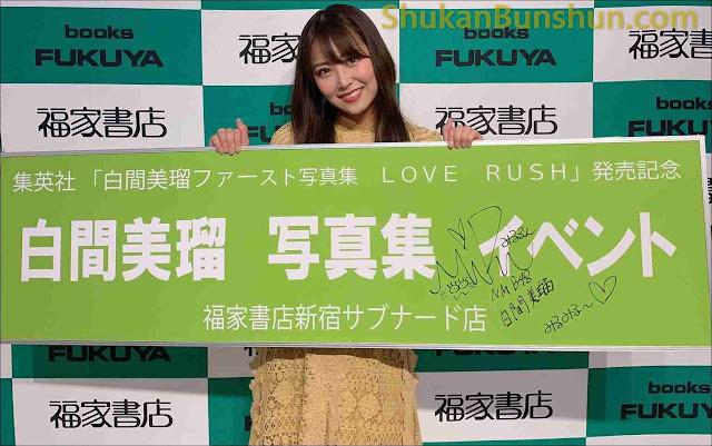 LOVE RUSH Shiroma Miru 1st Photobook NMB48 Mirurun PB 2nd_7