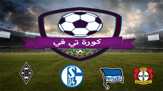 موعد مباريات الدوري الالماني الممتاز اليوم 15-3-2021