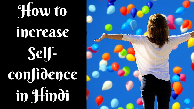How to increase Self-confidence in Hindi
